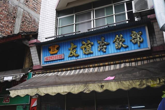 太平街 Panasonic GF5