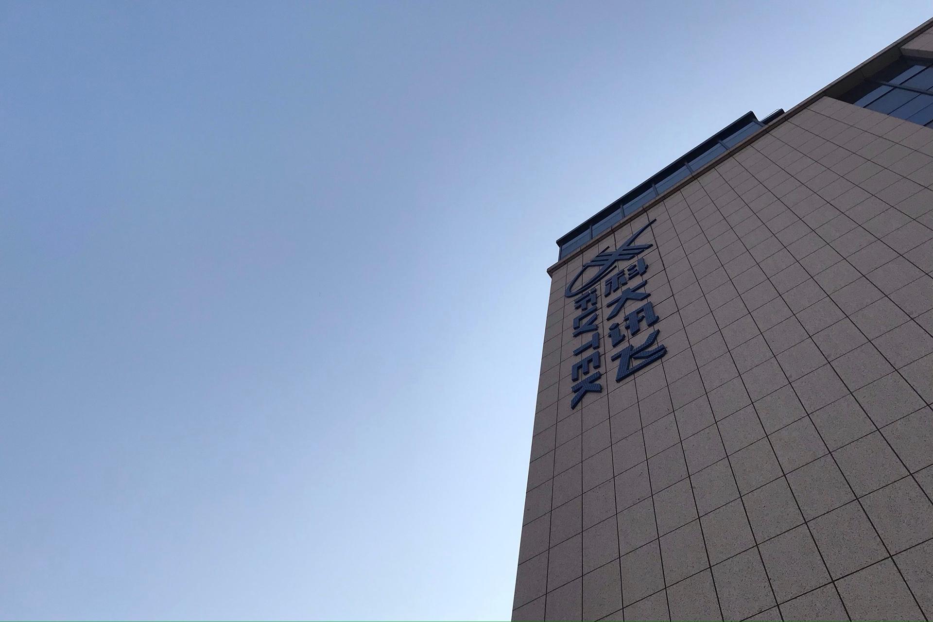@科大讯飞 iPhone 7 Plus